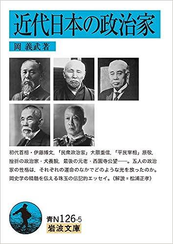 近代日本の政治家 (岩波文庫) | 義武, 岡 |本 | 通販 | Amazon