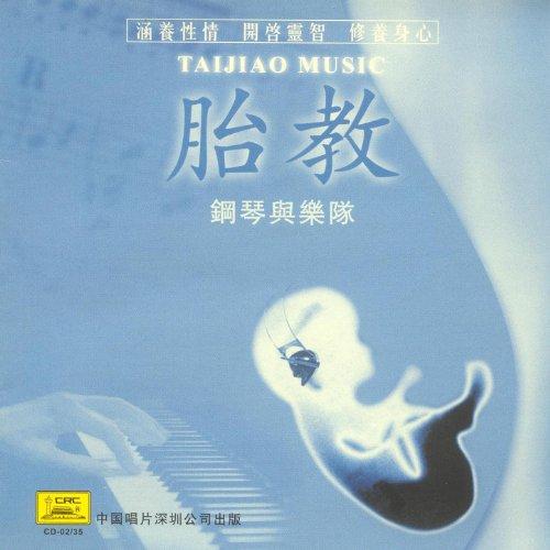 - Music for Pregnant Women