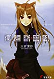 Spice and Wolf 1 (Japanese Edition)