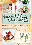 レイチェル・クーのキッチンノート おいしい旅レシピ