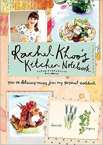 『レイチェル・クーのキッチンノート おいしい旅レシピ』