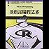 R语言编程艺术 (华章程序员书库)