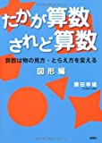 img - for Arithmetic figure hen Saredo mere arithmetic - arithmetic change the perception of perspective-thing (2013) ISBN: 4873025435 [Japanese Import] book / textbook / text book