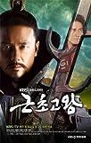 King Geunchogo -The King of Legend - Korean Drama with Chinese Subtitle by Lee Jong Won as King Gogukwon Lee Ji Hoon as Hae Gun Ahn Jae Mo as Jin Seung Lee Se Eun as Wi Hong Ran