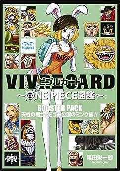 VIVRE CARD~ONE PIECE図鑑~ BOOSTER PACK 天性の戦士! モコモ公国のミンク族!! (コミックス) (日本語) コミック (紙) – 2019/7/4