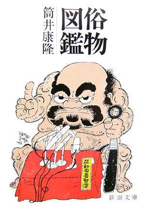 俗物図鑑 (新潮文庫)