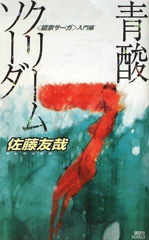 青酸クリームソーダ〈鏡家サーガ〉入門編 (講談社ノベルス)