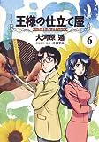 王様の仕立て屋 6 ~フィオリ・ディ・ジラソーレ~ (ヤングジャンプコミックス)