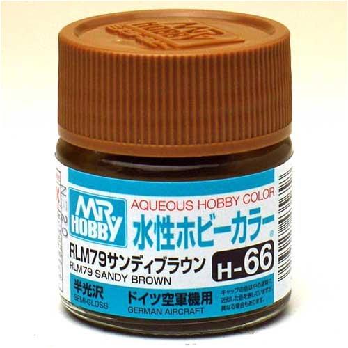 水性ホビーカラー H66 RLM79サンディブラウン