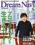 Dream Navi 2019年 03 月号 [雑誌]