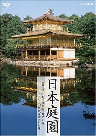 Amazon Com Japanese Garden Temple Of The Golden Pavilion