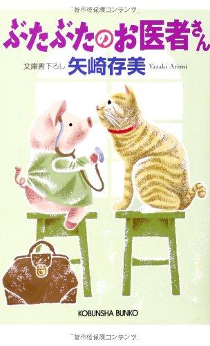 ぶたぶたのお医者さん (光文社文庫)