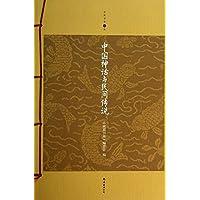 家庭书架:中国神话与民间传说(升级版)