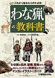 これから始める人のための わな猟の教科書
