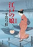 江戸の娘 新装版 (角川文庫)