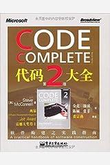 代码大全 (第2版) Paperback