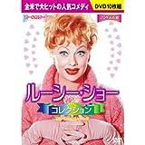 ルーシー・ショー コレクション ( DVD 10枚組 ) BCP-050