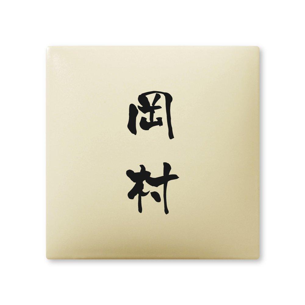 丸三タカギ 彫り込み済表札 【 岡村 】 完成品 アークタイル AR-1-2-3-岡村   B00RFAJYAA