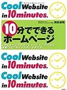 10分でできるホームページ CMS&クラウドコンピューティングによる本格ウェブサイトスタートガイド