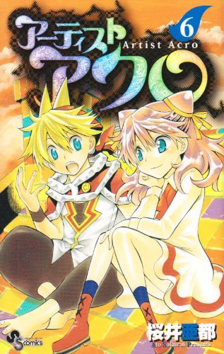 Artist Acro 6 (Shonen Sunday Comics) (2010) ISBN: 4091221386 [Japanese Import]