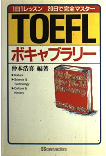 TOEFL Vocabulary [Japanese Edition]