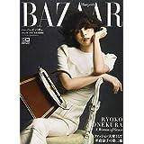 Harper's BAZAAR 2021年3月号 特別版