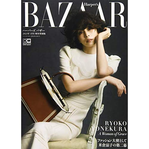 Harper's BAZAAR 2021年3月号 特別版 表紙画像