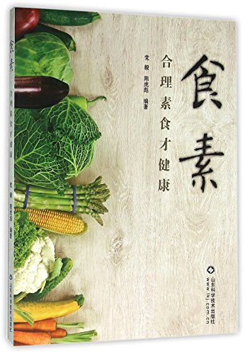 Vegetarian Diet (Reasonable Vegetarian Diet for Your Health) (Chinese Edition)