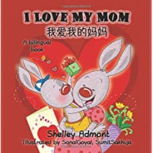 I Love My Mom: Chinese children's books, Mandarin childrens books
