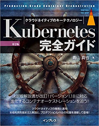 Kubernetes完全ガイド 第2版 (Top Gear)