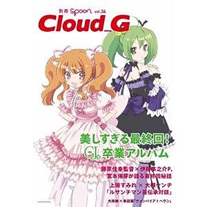 『別冊spoon. vol.36 CloudG』