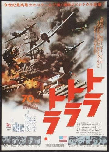 Tora Tora Tora Movie Poster Japanese #02 24x36in