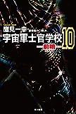 宇宙軍士官学校―前哨― 10 (ハヤカワ文庫JA)