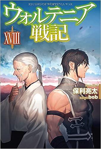 [保利亮太] ウォルテニア戦記 第01-18巻