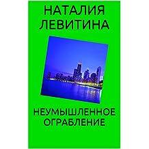 НЕУМЫШЛЕННОЕ ОГРАБЛЕНИЕ: Russian/French edition