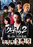 Japanese TV Series - Kurohyo 2 Ryu Ga Gotoku Ashura Hen DVD Box Director's Cut Ver. (3DVDS) [Japan DVD] HSB-215