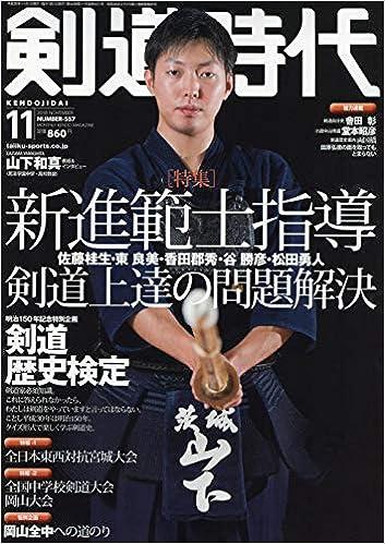 剣道時代2018年11月号