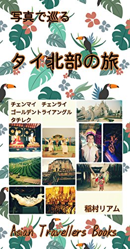 Travel on Photos Northan Thailand: Chiang Mai Chiang Rai Golden Triangle Asian Travellers Books (Japanese Edition)