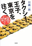タクシー王子、東京を往く。—日本交通・三代目若社長「新人ドライバー日誌」