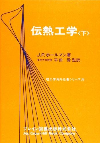 伝熱工学 (下) (理工学海外名著シリーズ (38))