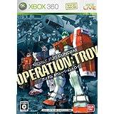 ガンダム オペレーショントロイ - Xbox360