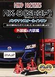 マツダ RX-8(SE3P) メンテナンスオールインワンDVD 1-2セット