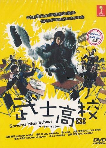 Samurai High School (Japanese tv series w. English Sub, All region DVD Version)