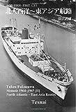 回顧1964~1967(下) 北大西洋~東アジア航路