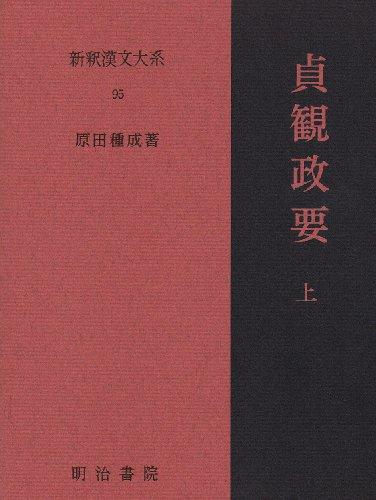 貞観政要 上 新釈漢文大系 (95)
