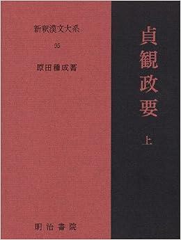 貞観政要 上 新釈漢文大系 (95) ...