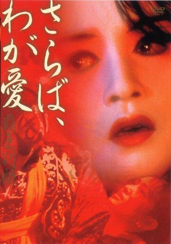 チェン・カイコー監督「さらば、わが愛 覇王別姫」