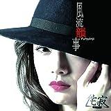 Wasabi - Furyuinji [Japan CD] MWM-2440016