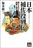 日本補佐役列伝―興亡を分ける組織人間学 (人物文庫)
