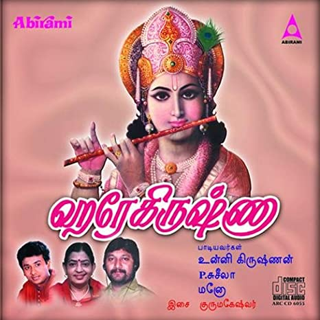 Buy Hare Krishna Online at Low Prices in India | Amazon Music Store